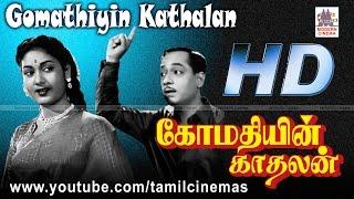 Gomathiyin Kadhalan Movie   T.R.ராமச்சந்திரன் சாவித்திரி நடித்த சூப்பர் ஹிட் காதல் திரைப்படம்.