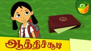 Oppurravu Ozhugu (ஒப்புரவு ஒழுகு)   ஆத்திச்சூடி கதைகள்   Tamil Stories for Kids