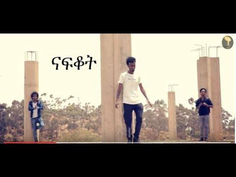 New Eritrean Music ናፍቆት By Medhane;Robel;Daniel | Official Video- 2017|