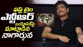 Akkineni Nagarjuna React on Sumanth's ANR First Look in NTR Biopic | Filmylooks