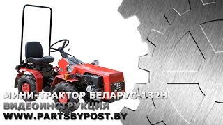 Мини-трактор Беларус-132Н. Видеоинструкция. Tractor Belarus-132H. Video instruction.