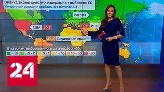 Климатологи рассчитали цену глобального потепления - Россия 24