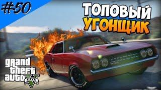 Grand Theft Auto 5 (Прохождение) #50 — Лучший Угонщик Автомобилей!