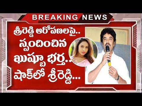 Kushboo Husband Reacts on Sri Reddy Shocking Comments  | Sri Reddy | TTM