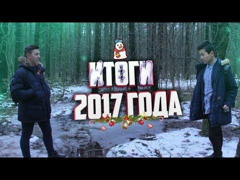 ПОДВЕДЕНИЕ ИТОГОВ 2017 ГОДА | Буль TV