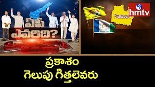 Who Will Win in Prakasam District | AP Evaridhi | hmtv