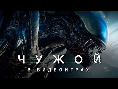 ЧУЖОЙ в Видеоиграх (Alien)