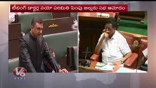 CM KCR Introduced Telangana New Municipal Bill | Hyderabad