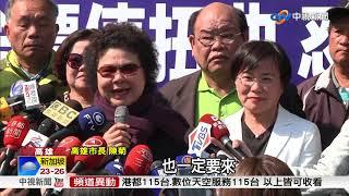 劉世芳退出市長初選 陳菊:肯定她顧全大局