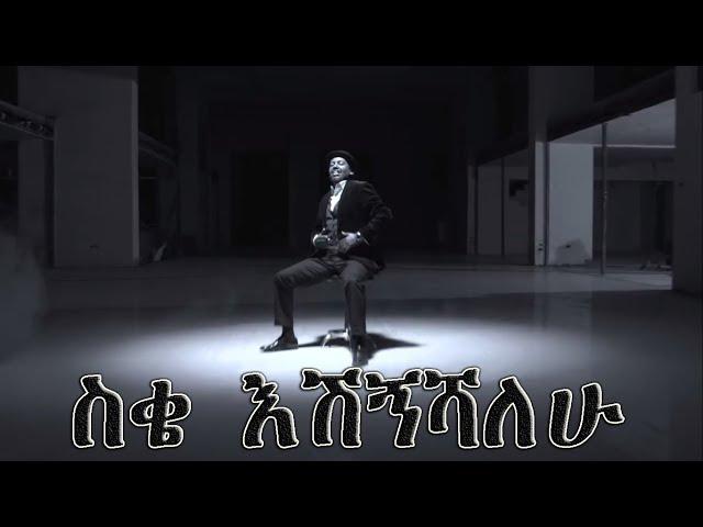 ስቄ እሽኝሻለሁ - ሚካኤል በላይነህ - Michael Belayneh - Sike Eshegnishalehu - NEW Ethiopian Music 2018