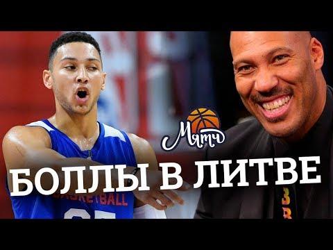 Сыновья Лавара Болла будут играть в Литве. Филадельфия достигает первых результатов / NBA NEWS #41