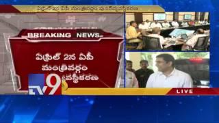 Lokesh and Bhuma Akhila Priya likely to join AP Cabinet - TV9