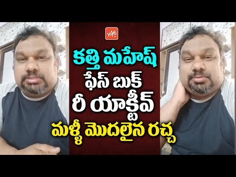 Pawan Kalyan's Janasena Is Kapu Sena! - Kathi Mahesh Comments On Janasena Caste Politics | YOYO TV