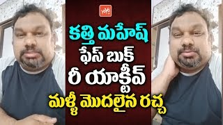 Pawan Kalyan's Janasena Is Kapu Sena! - Kathi Mahesh Comments On Janasena Caste Politics