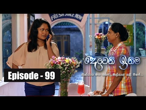 Deweni Inima - Episode 99 22nd June 2017