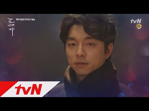 Guardian : The Lonely and Great God ′운명. 멋지다′ 공유, 애써 씩씩한 김고은에 눈물 어린 고백! 161223 EP.7
