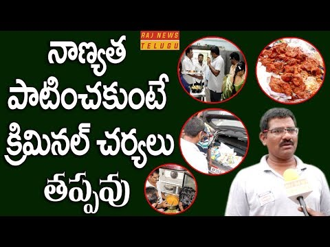 Nalgonda Municipal Commissioner Dev Singh on Raids on hotels in district | Raj News