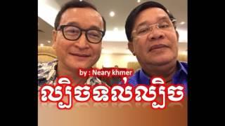Download Cambodia Hot News សម រង្ស៊ី លេងល្បិចទល់ល្បិចជាមួយ ហ៊ុន សែន , Neary Khmer 3Gp Mp4