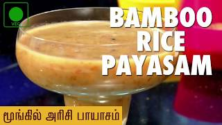 Moongil Arisi Payasam | Bamboo Rice Kheer | Puthuyugam Recipes