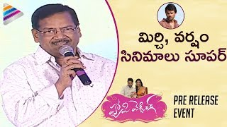 B Gopal Super Words about Prabhas Movies | Happy Wedding Pre Release Event | Sumanth Ashwin