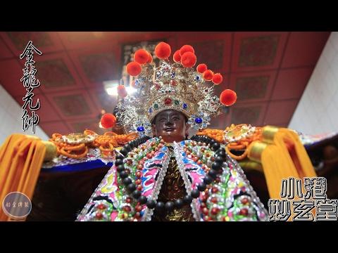 台灣-樂活廟會通-20170205-2017 妙玄堂 丁酉年謁祖晉香