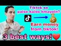 Lagu Tiktok se kaise kamayein  How to earn money from tiktok  3 Best ways  3 tarike aur mala maal!❤😅