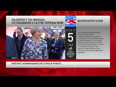 Рейтинг упоминаемости стран в русскоязычном интернете за 7 июня