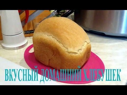 Выпечки хлеба в хлебопечках мулинекс