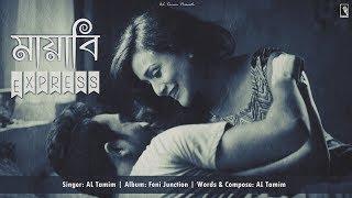Mayabi Express | AL Tamim | Feni Junction (Official Audio)