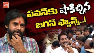 YS Jagan Fans Gives Shock to Pawan Kalyan | Janasena Vs YSRCP | Pawan vs Jagan