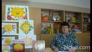 Народные сказки про Солнце