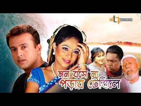 Mon Boshena Porar Table E Full Movie HD   Riaz, Shabnur