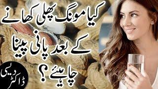 do you drink water after eating peanuts in urdu hindi | health tips in urdu hindi