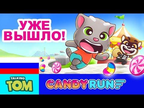 НОВАЯ ИГРА 🍭 Говорящий Том: за конфетами! 🍭 СКАЧАЙ СЕЙЧАС и спаси конфеты!