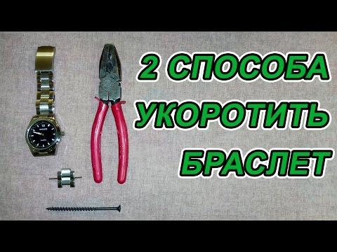 2 способа как укоротить браслет на часах. Быстро и под нужный размер!  2 ways to shorten a watch