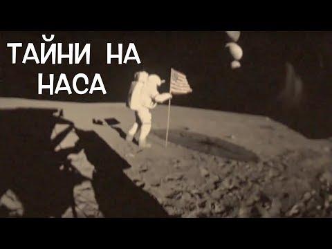 ТОП 10 ТЪМНИ ТАЙНИ НА НАСА, КОИТО НЕ ИСКАТ ДА ЗНАЕТЕ