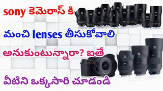best sony lenses for wedding photography |best sony lenses for video in telugu|which lenses are good