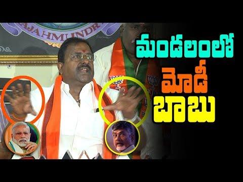 BJP MLC Somu Veeraju Compares CM Chandrababu Naidu & PM Modi | AP Political Updates | Indiontvnews
