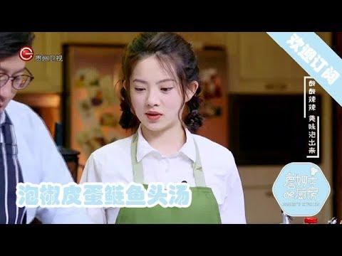 陸綜-詹姆士的廚房-20190910 泡椒皮蛋鰱魚頭湯