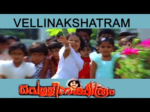 Malayalam Movie | Vellinatchatiram Malayalam Movie | Kukkuru Kukkoo Song | Malayalam Movie Song video