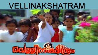 Mayamohini - Malayalam Movie   Vellinatchatiram Malayalam Movie   Kukkuru Kukkoo Song   Malayalam Movie Song