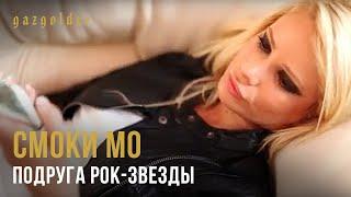 Смоки МО - Подруга рок звезды
