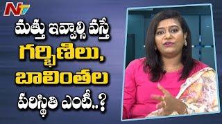 మత్తు ఎక్కాక నిజాలు చెప్పిస్తారా..? | Dr.Kamala | N Health | NTV
