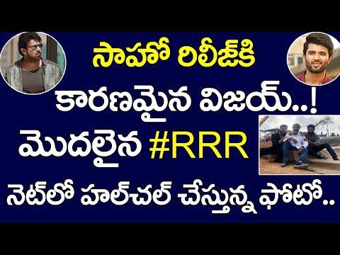 సాహో రిలీజ్ కి కారణమైన విజయ్ దేవేరకొండ | RRR Shooting Pics Trending In Social Media | NTR, Ramcharan