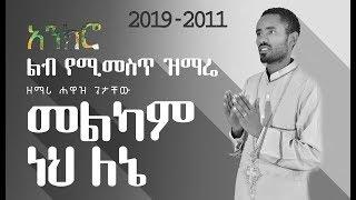 New 2019 Ethiopian Orthodox Mezmur   Getachew  - Mlekam Nhe Lni