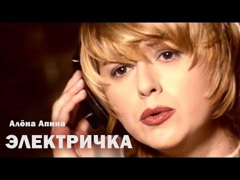 Алена Апина - Электричка (клип) - 1997