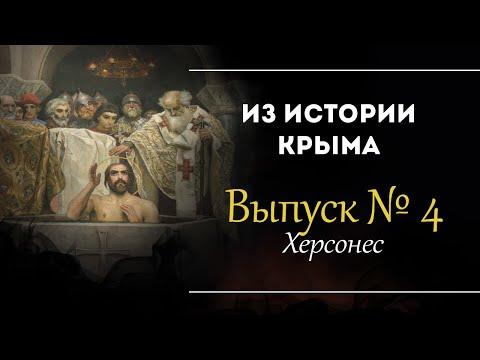 Документальные фильмы - Херсонес -рад, покорившийся князю Владимиру