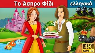 Το Άσπρο Φίδι | παραμυθια | παραμυθια για παιδια στα ελληνικα | ελληνικα παραμυθια