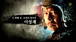 Trailer Six Flying Dragons 3
