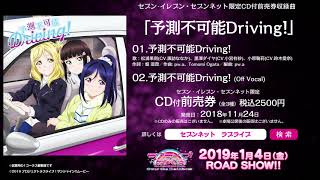 【試聴動画】セブン-イレブン・セブンネット限定CD付劇場前売券収録曲「予測不可能Driving!」
